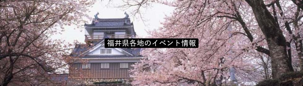 福井県各地のイベント情報