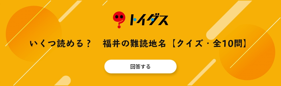 いくつ読める? 福井の難読地名【クイズ・全10問】