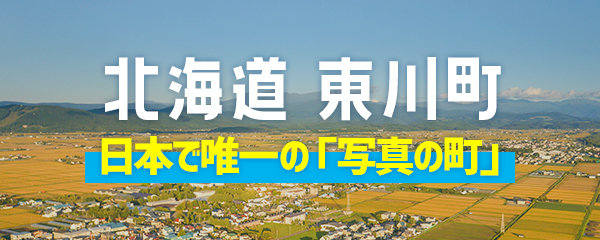 東川町2020