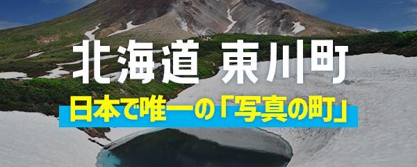 愛媛県東川町2021