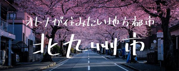 北九州市2020