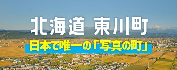 北海道 東川町