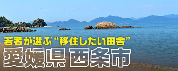 愛媛県 西条市