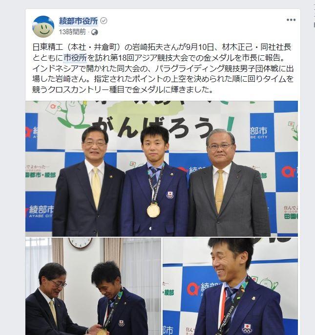 綾部市役所や市長のFacebookでもこの情報が発信されています。