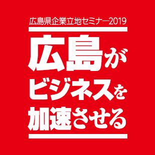 ビジネス加速させる「攻めの地方進出」促す東京で広島県企業立地セミナー開催