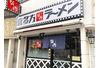 「坂内」調布店、いよいよ本日12月13日リプレイスオープン!