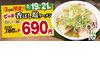 坂内の人気ランキング5位「ピリ辛香ばし塩ラーメン」のお得な3日間 2月19日(水)から21日(金)限定開催