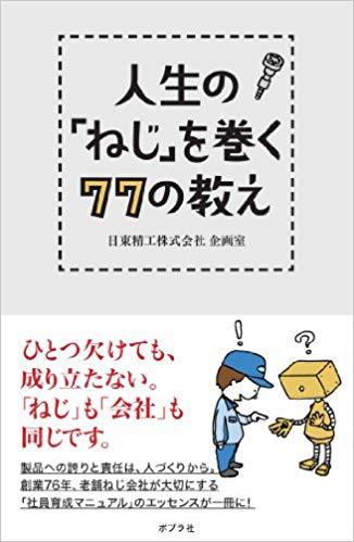 『人生の「ねじ」を巻く77の教え』(ポプラ社)。欧州菓子のユーハイムの河本武会長が推薦し京都市内の書店で販促キャンペーンが行われたり、評論家山田五郎氏が産経新聞書評で絶賛したり、ユニークな書籍。