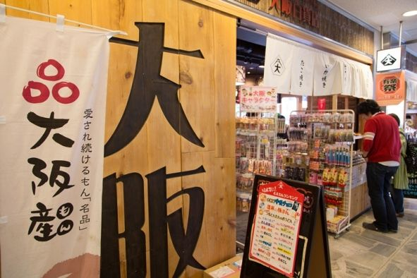 店のたたずまいにもインパクトを感じさせる「大阪百貨店」