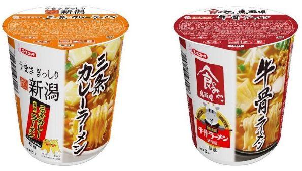 「三条カレーラーメン」(写真左)と「牛骨ラーメン」