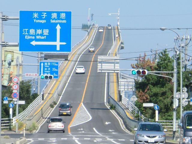 江島大橋(松江観光協会 八束町支部のウェブサイトより)