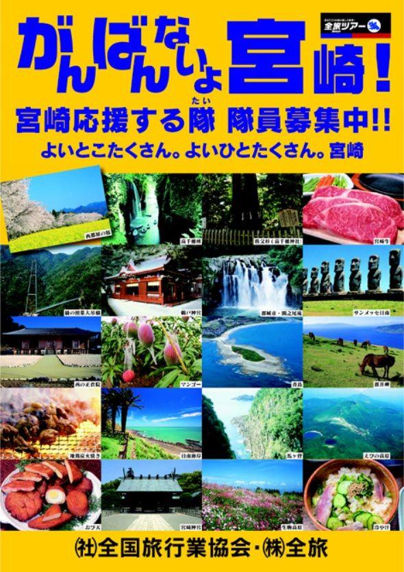 ganbannai_poster.jpg