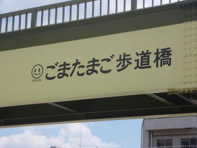 名古屋市の「ごまたまご歩道橋」(中部飼料のウェブサイトより)