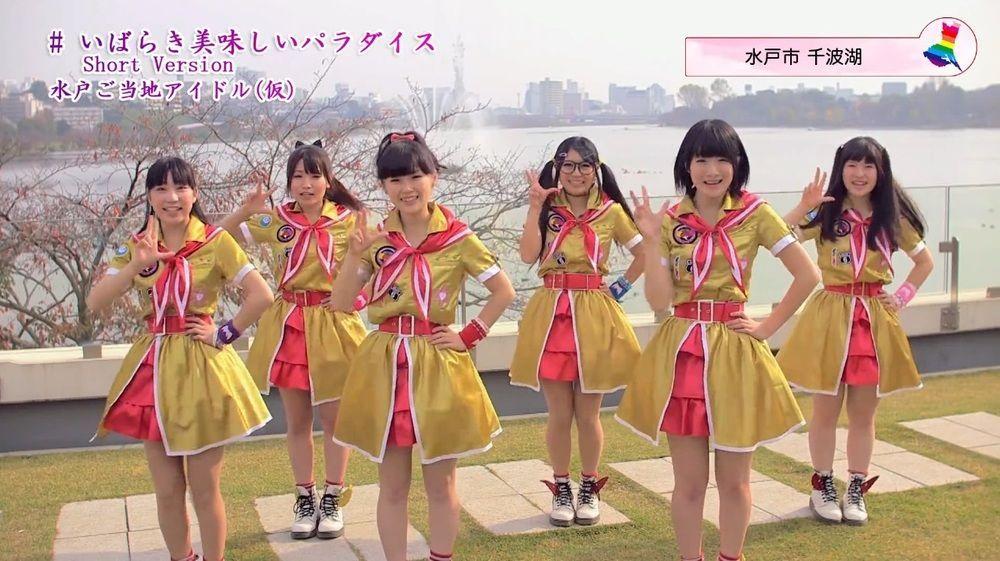 Jタウンネット        「知ってっけ?」「うまかっぺ」 水戸ご当地アイドル(仮)茨城の名産を歌う