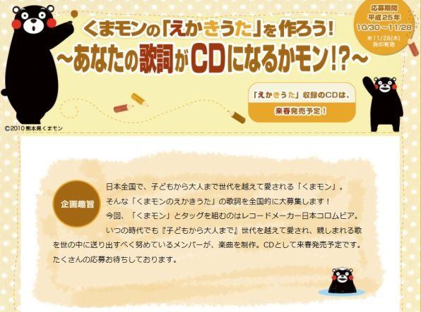 kumamon_ekakiuta20131105.jpg