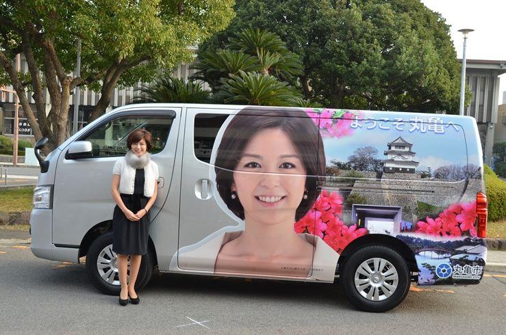 中野美奈子さんとキャラバンカー(画像提供:丸亀市)