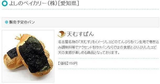 tenmusu_pan.jpg
