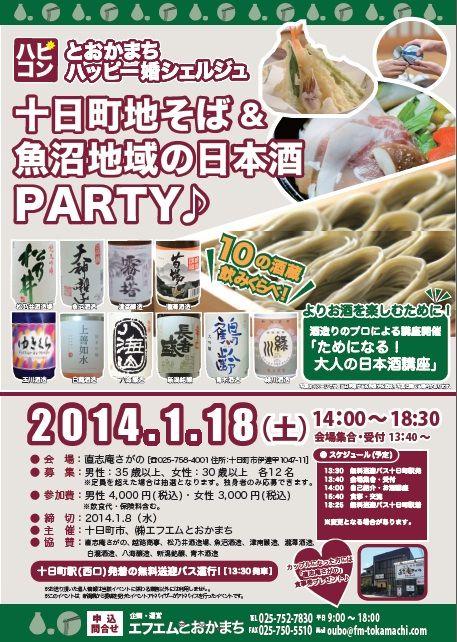 tokamachijisobaparty20131127.jpg