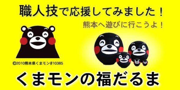 くまモンの福だるま(「だるま屋 起成商店」ウェブサイトより)