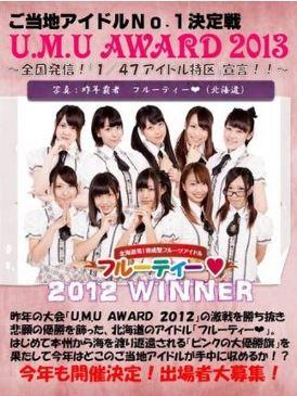 U.M.U AWARD2013(ホリプロのウェブサイトより)