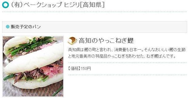 yakkonegi_katsuo.jpg