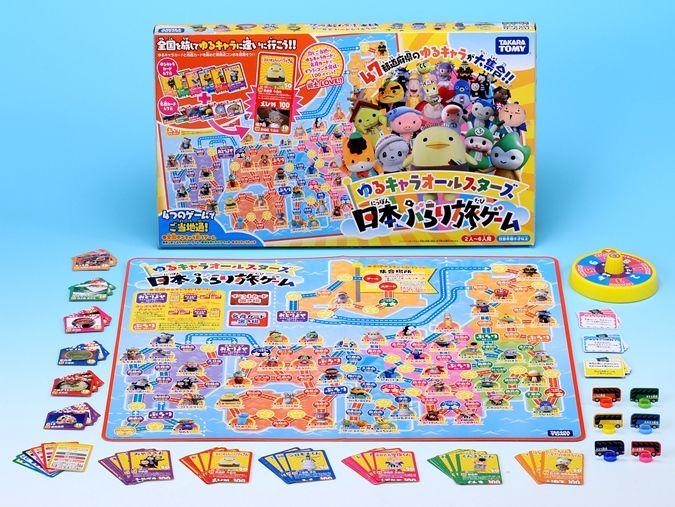 「ゆるキャラオールスターズ 日本ぶらり旅ゲーム」(タカラトミー)