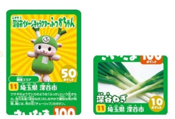 写真左が「ゆるキャラカード」、右が「名産カード」