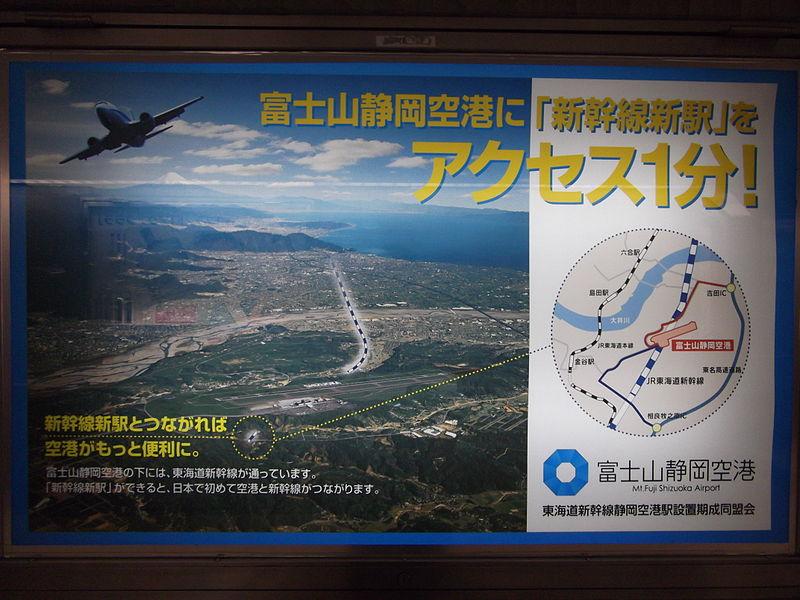 新幹線新駅設置を訴える看板(Halowandさん撮影、Wikimedia Commonsより)