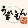 99-99_umaimon.jpg