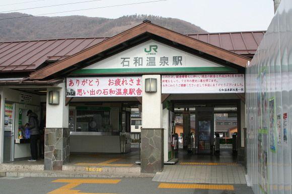 今月に営業を終了する石和温泉駅舎(笛吹市ウェブサイトより)