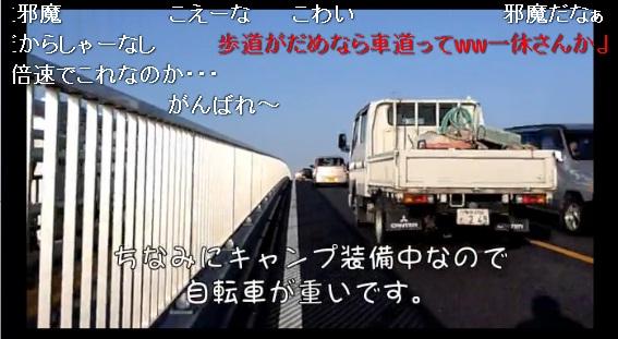 江島大橋の頂上付近(ニコニコ動画より)