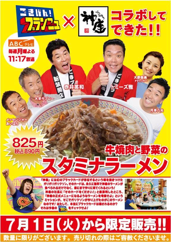 牛焼肉と野菜のスタミナラーメン(どうとんぼり神座提供)