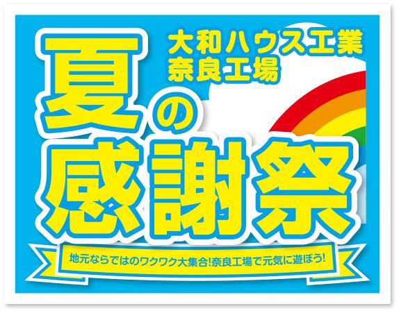 大和ハウス工業奈良工場 夏の感謝祭(大和ハウス工業提供)