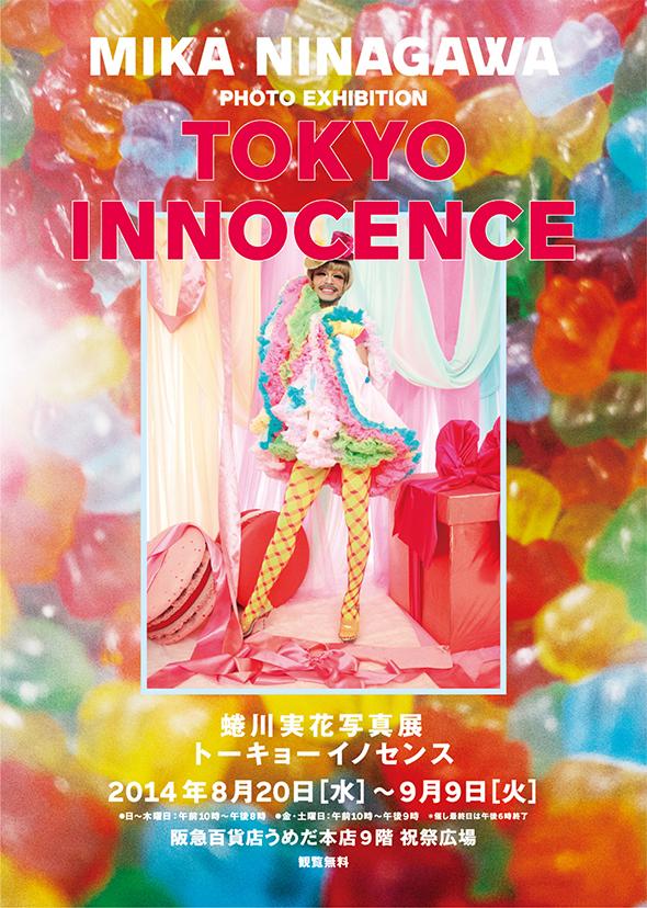 写真展「TOKYO INNOCENCE」(C)mika ninagawa,Courtesy of Tomio Koyama Gallery(阪急うめだ本店ホームページより)