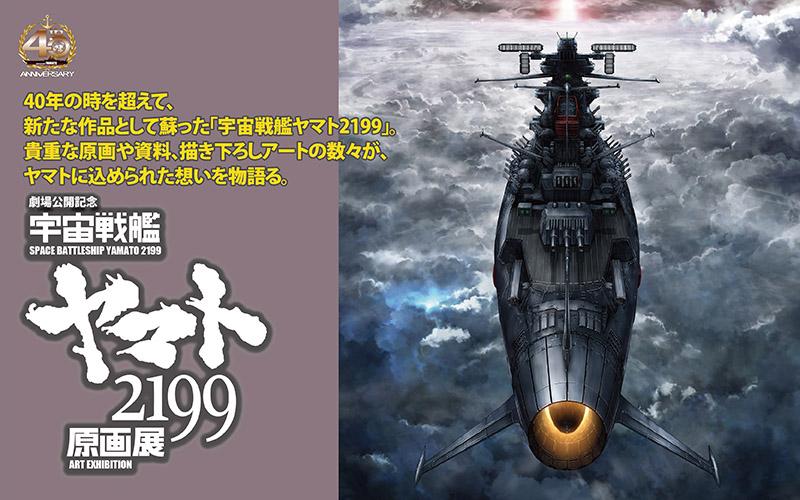 宇宙戦艦ヤマト2199原画展(宇宙戦艦ヤマト2199原画展公式サイトより)