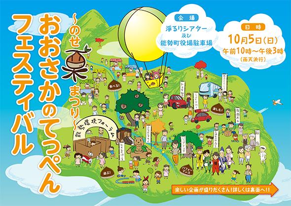 ~のせ栗まつり~おおさかのてっぺんフェスティバル(能勢町ホームページより)