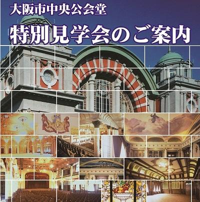 大阪市中央公会堂 特別見学会(大阪市中央公会堂公式ホームページより)