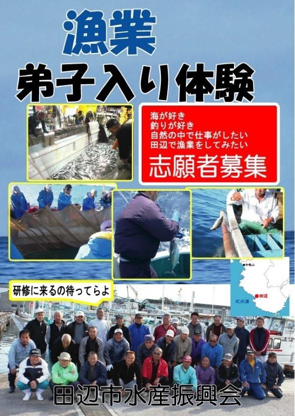 田辺市水産会ウェブサイトより