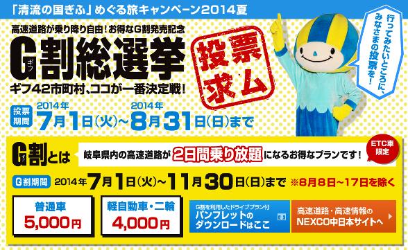 岐阜県観光連盟公式サイト「ぎふの旅ガイド」より