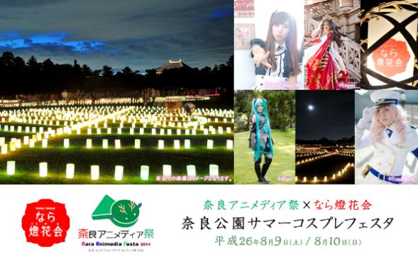 「奈良アニメディア祭」ウェブサイトより