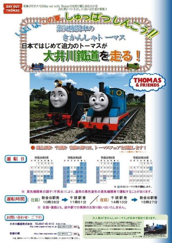 大井川鉄道ウェブサイトより