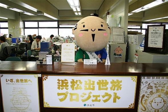 画像提供:浜松市広報広聴課