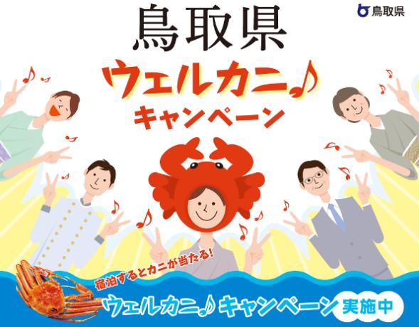 鳥取県ウェブサイトより