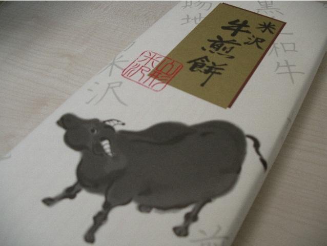 town20141001yonezawa01.jpg
