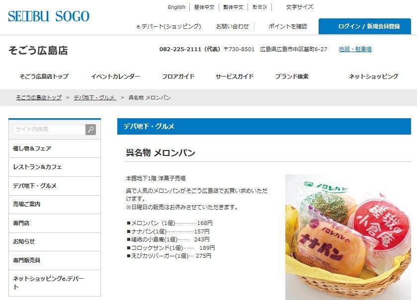 そごう広島店でも呉のメロンパンを買える(同店のウェブサイトより)