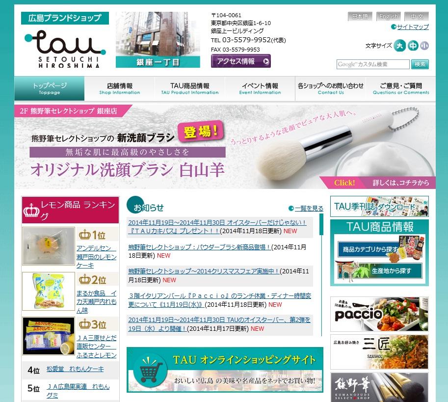 広島ブランドショップTAUの公式サイトトップページ