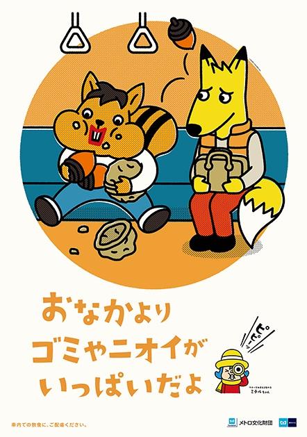東京メトロ2014年11月のマナーポスター(同社公式サイトり)
