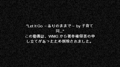 動画「Let It Go ~ありのままで~ by 子育て同盟」現在の表示(YouTubeより)