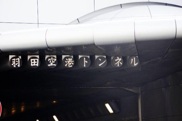 羽田空港トンネル。普段はなかなか行く機会がないが、実は徒歩でも通過できる(以下、写真はすべて編集部撮影)