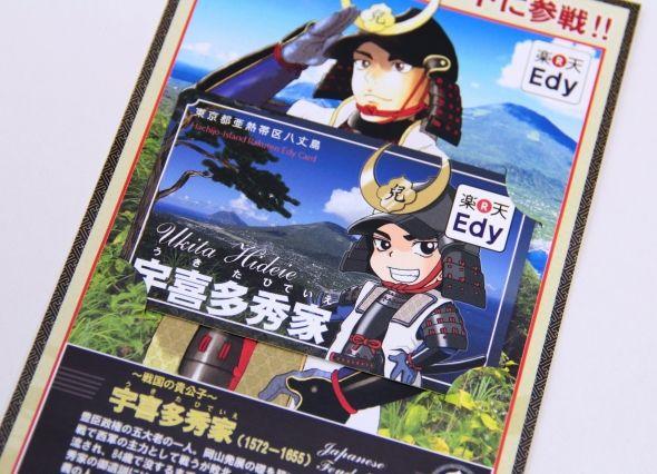 八丈島で販売されている「宇喜多秀家」デザインのEdy